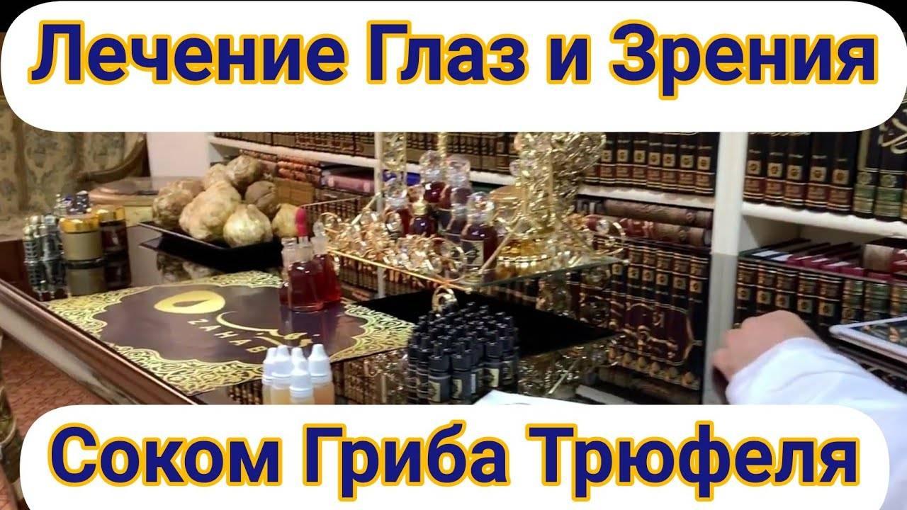 Сок трюфеля для глаз: отзывы — selok.info