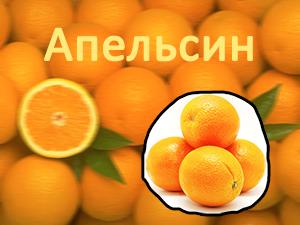 Калории в апельсине — похудение