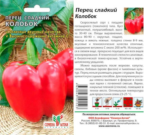 Перец колобок: характеристика и описание сорта с фото, отзывы о семенах и урожае