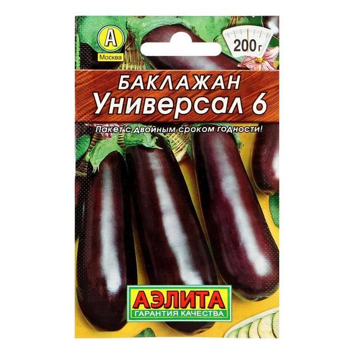 Баклажаны универсал 6: описание сорта и нюансы выращивания - ogorod s umom