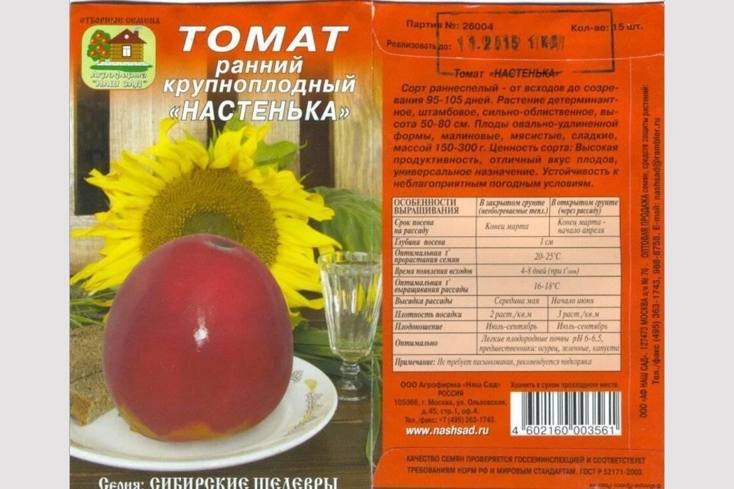 Томат настенька: характеристика и описание сорта, урожайность с фото – дачные дела