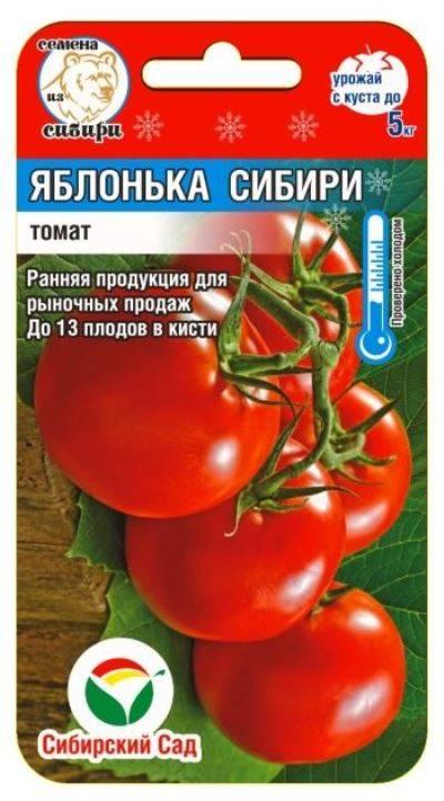 Томат яблонька россии - 110 фото как посадить и вырастить томат