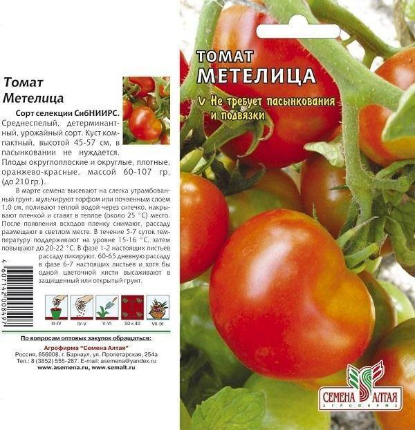 Описание томата Метелица: сроки созревания, урожайность