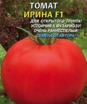 Томат ирина f1 - описание сорта гибрида, характеристика, урожайность, отзывы, фото