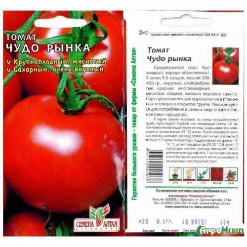 Томат чудо земли: описание сорта, характеристика, урожайность, особенности выращивания помидоров, отзывы от тех, кто сажал, фото