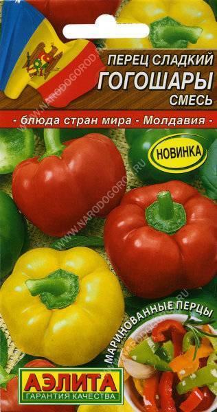 Перец гогошары: характеристика и описание сорта с фото, отзывы о семенах и урожае, особенности выращивания и ухода