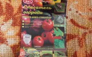 Спасатель для томатов 3 в 1: отзывы, инструкция по применению, когда обрабатывать