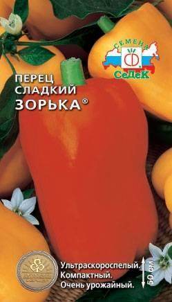 Характеристика сорта перцев Зорька