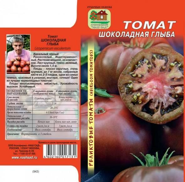 Томат персик - описание сорта, характеристика, урожайность, отзывы, фото