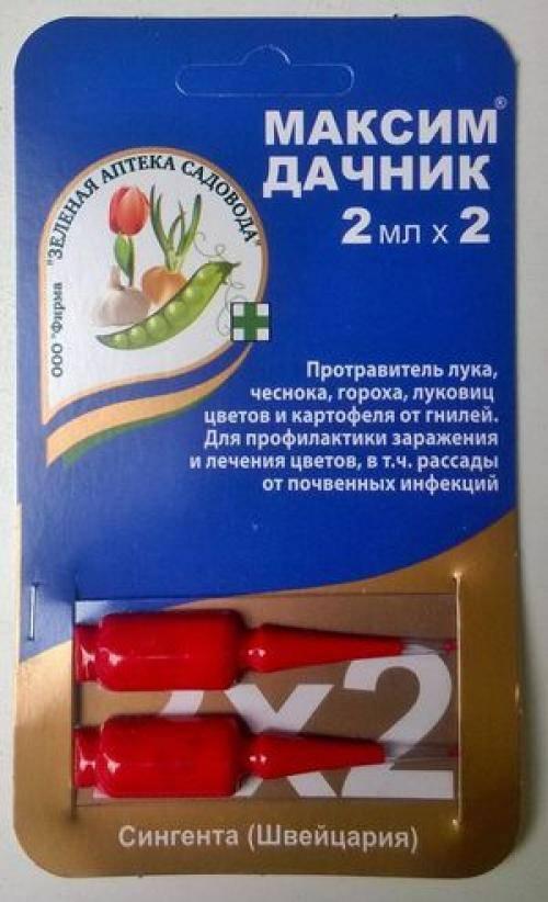 Максим препарат - контактный фунгицид. инструкция