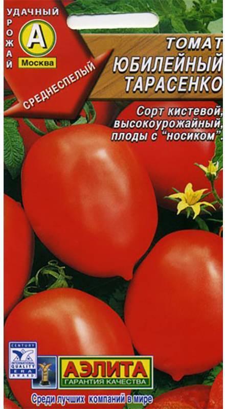 Томат юбилейный тарасенко: характеристика и описание сорта, урожайность, отзывы с фото