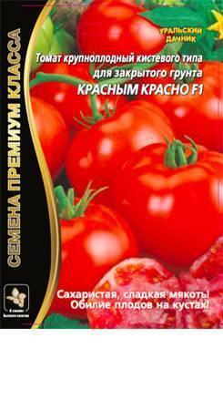 Томат красным красно: характеристика и описание сорта