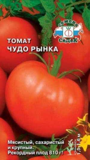 Характеристика и описание сорта томат «чудо рынка»