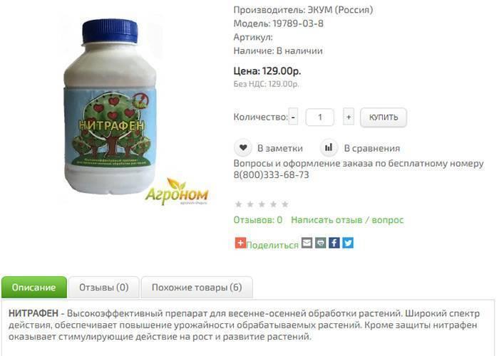 Препарат нитрафен для защиты растений
