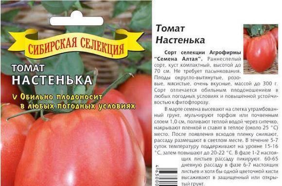 """Томат f1 """"настя сластена"""" : подробное описание сорта помидор с неповторимым сахарным вкусом, его характеристики и фото русский фермер"""