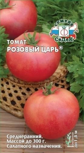 Описание томата Розовый царь