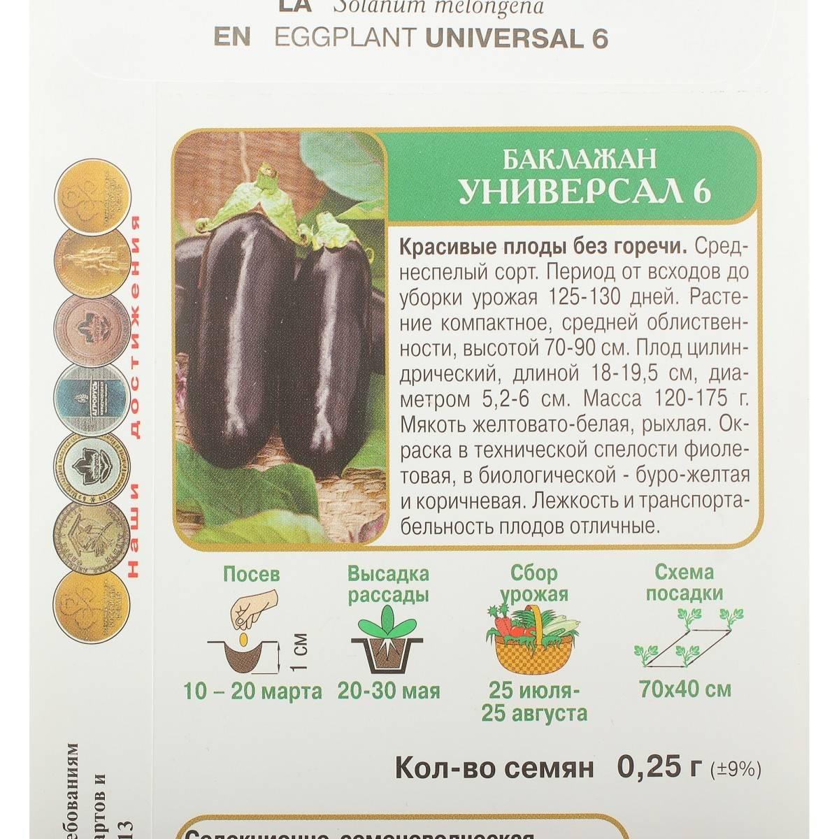 Характеристика баклажана сорта универсал 6 - журнал садовода ryazanameli.ru