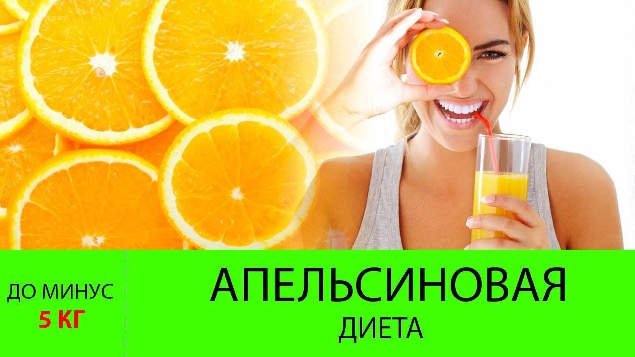 Апельсиновая диета для похудения: меню и отзывы