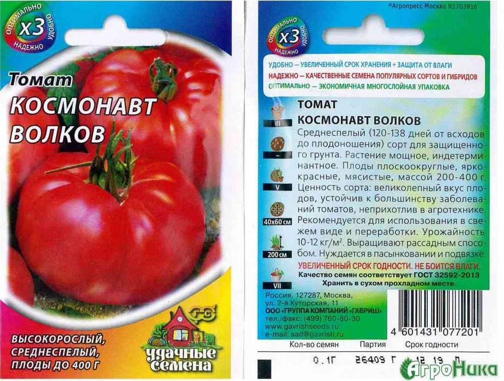 Описание томата Космонавт Волков