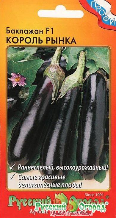 Баклажан король рынка f1: отзывы, фото, характеристика и описание сорта, достоинства и недостатки, особенности выращивания