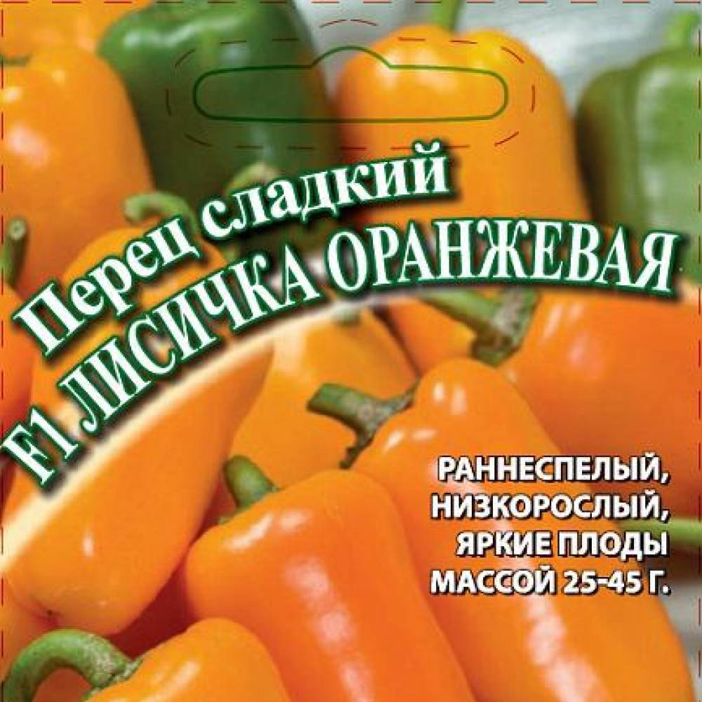 Перец лисичка красная: отзывы о семенах гавриш, характеристика и описание сладкого сорта