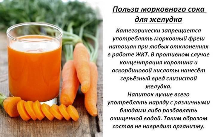 Морковный сок: польза, вред и противопоказания