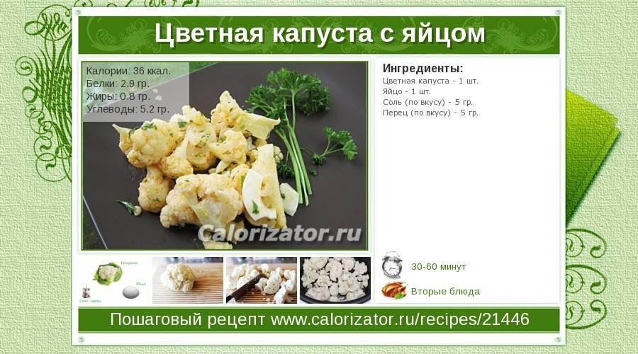 Капуста цветная маринованная: калорийность на 100 грамм — 28,4 ккал. белки, жиры, углеводы, химический состав.