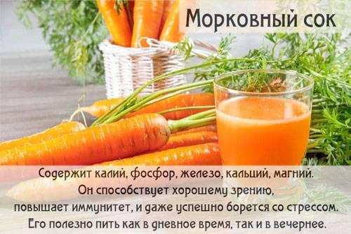 Морковный сок польза и вред как правильно пить