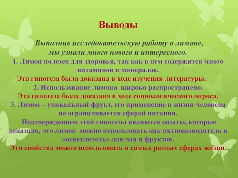 Лимон польза и вред: витамины содержание белков углеводов витамина с сок лимона калорийность пищевая ценность аскорбиновая кислота