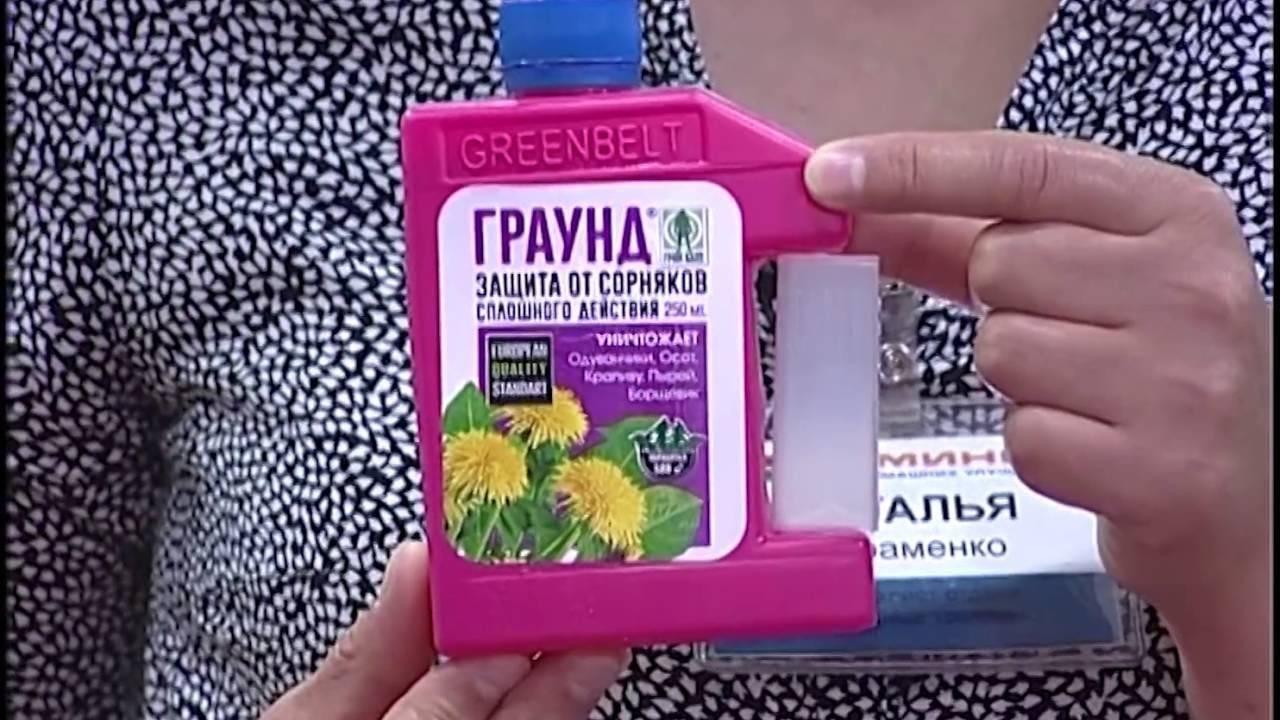 Граунд от сорняков отзывы и инструкция по применению препарата