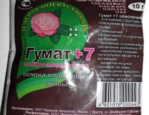 Гумат калия - инструкция по применению универсального жидкого удобрения от лигногумат | москва