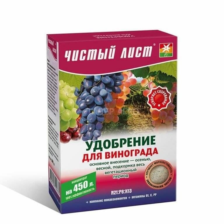 Удобрение винограда осенью, перед укрытием на зиму