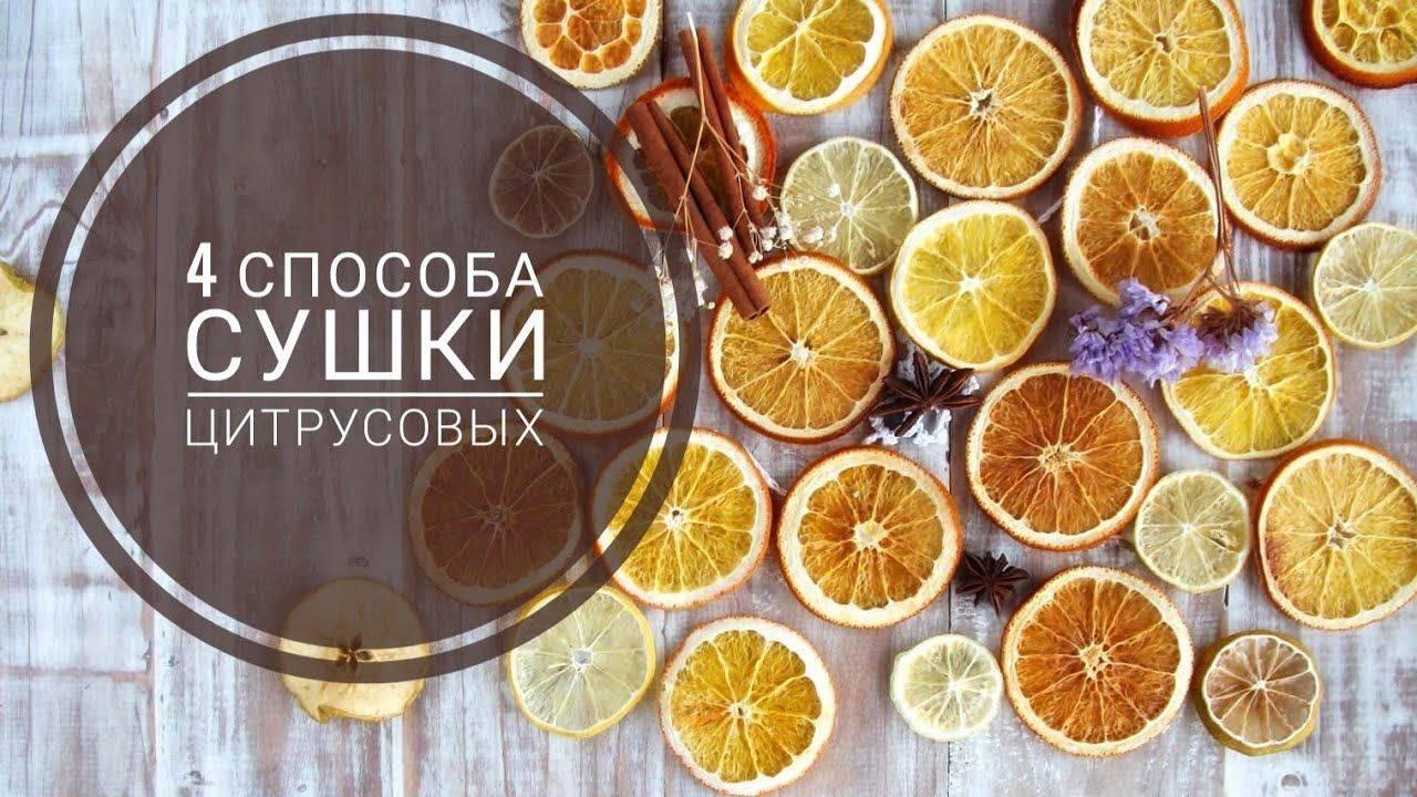 Как засушить апельсин для декора: 6 способов в домашних условиях