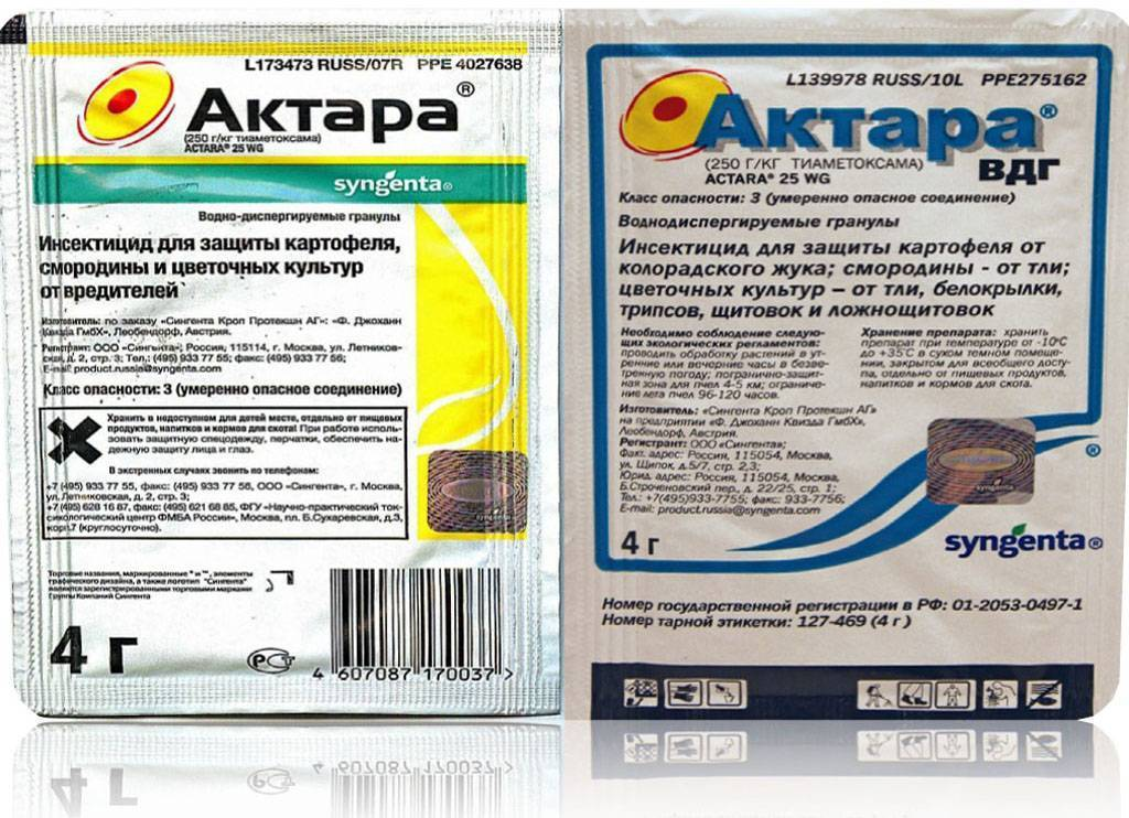 Актара: инструкция по применению для комнатных и плодовых растений, отзывы