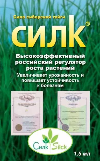 Стимуляторы и регуляторы роста для предпосевной обработки семян на supersadovnik.ru