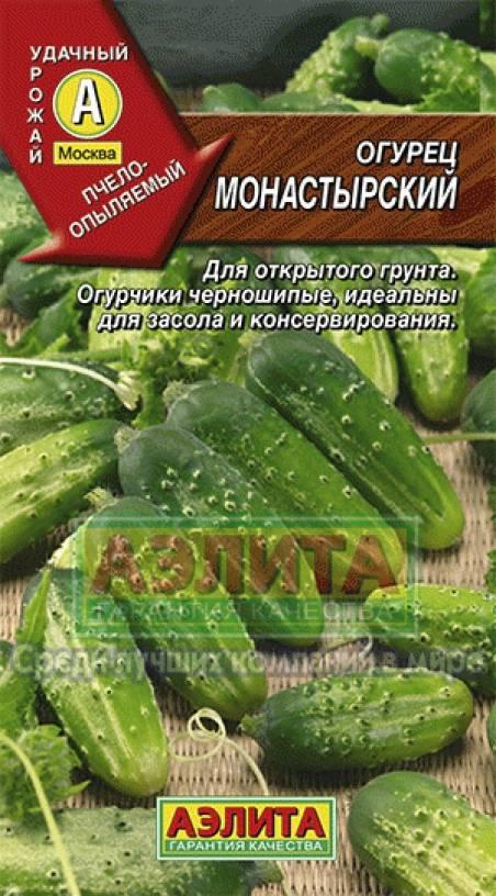 Характеристика огурцов сорта монастырский - агро журнал pole39.ru