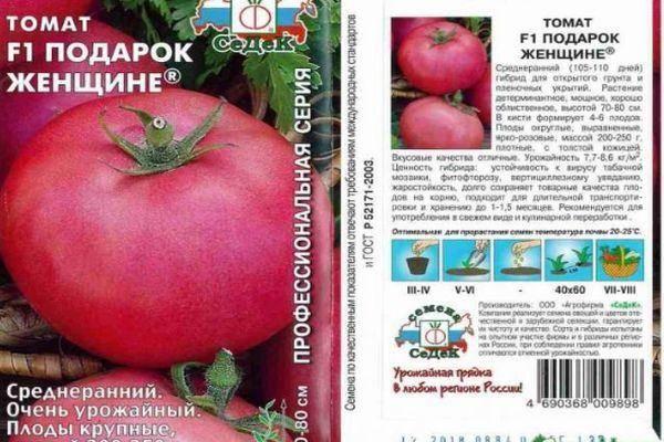 Характеристика и описание сорта томата подарок женщине – дачные дела