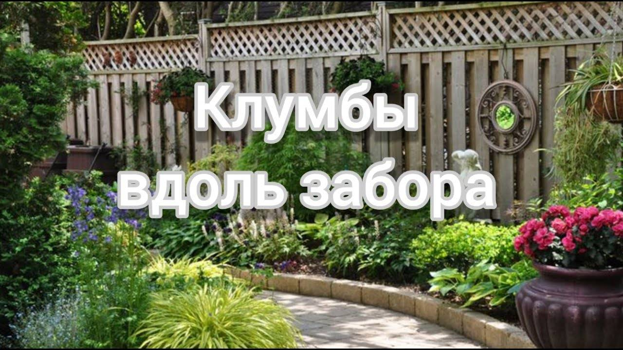 Советы по оформлению забора на садовом участке