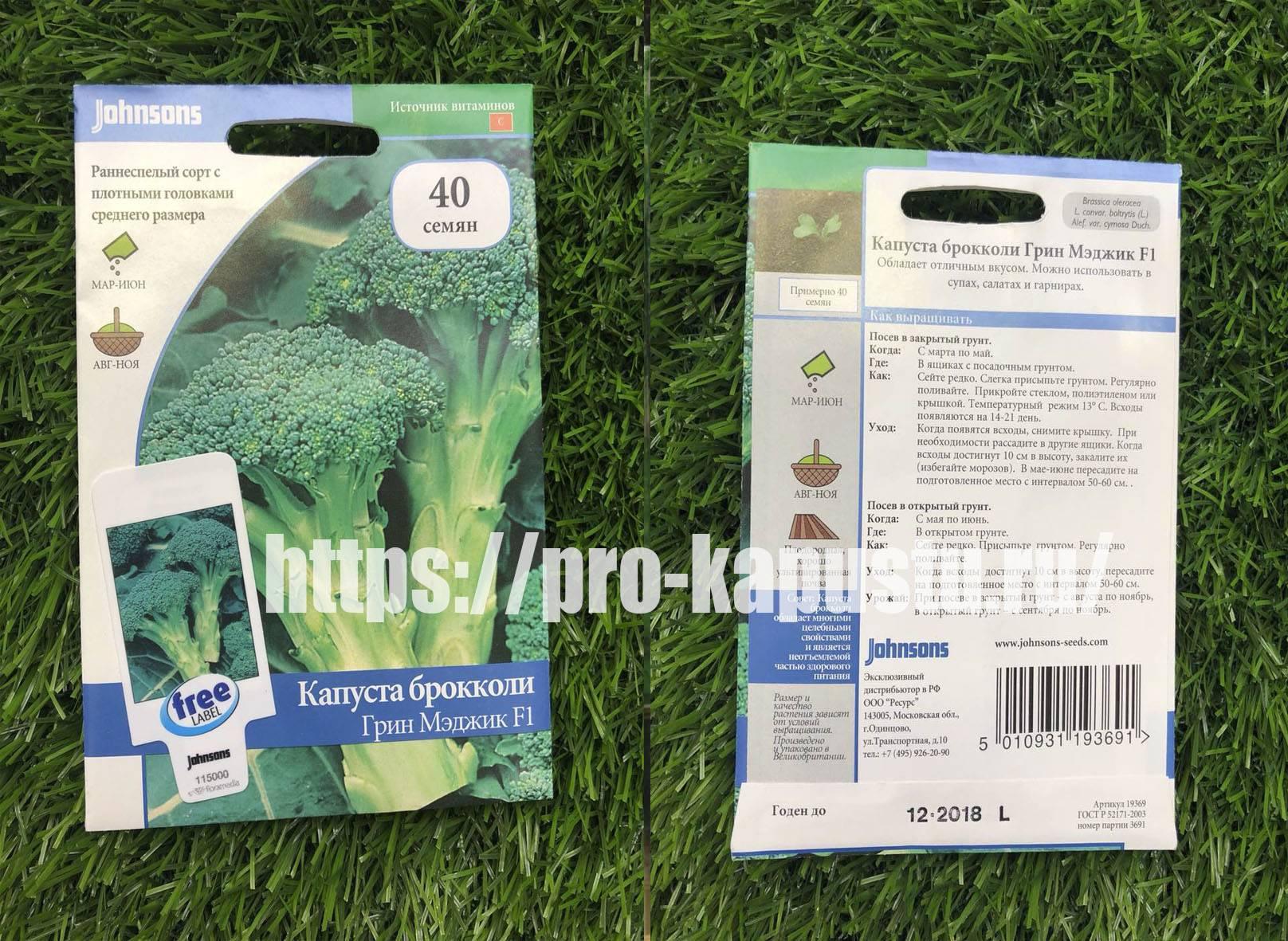 Капуста брокколи грин мэджик f1: описание, особенности выращивания, отзывы