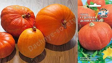 Популярные сладкие сорта тыквы