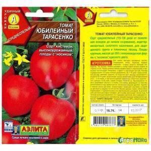 """Томат """"юбилейный тарасенко"""": описание сорта, особенности выращивания, фото помидор русский фермер"""