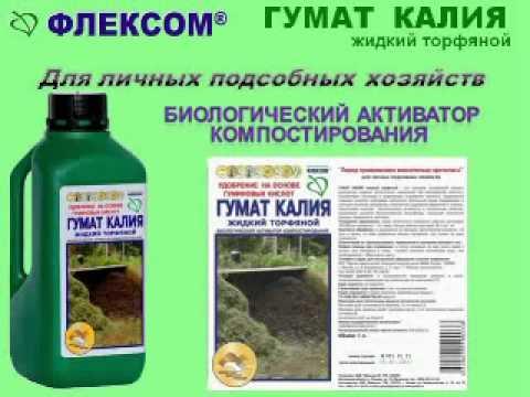 Гумат калия: инструкция по применению, жидкий и сухой , дозировка, нормы внесения, механизм работы
