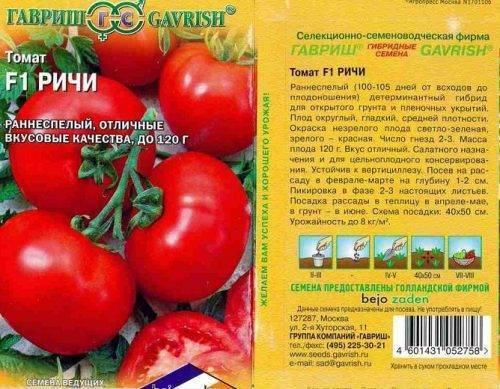 Томат пинк биф f1: отзывы об урожайности помидоров от фирмы семко и фото куста, характеристика и описание сорта