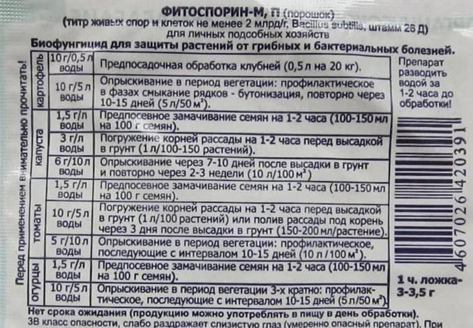 Фитоспорин-м: инструкция по применению, отзывы о препарате, хранение
