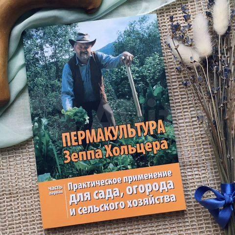 Кратерный сад от зеппа хольцера, или как приобщиться к пермакультуре? органическое земледелие. фото — ботаничка.ru