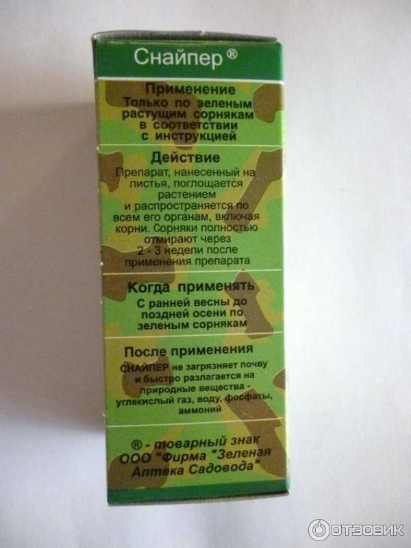 Раундап: инструкция по применению от сорняков и деревьев, состав, дозировка, отзывы