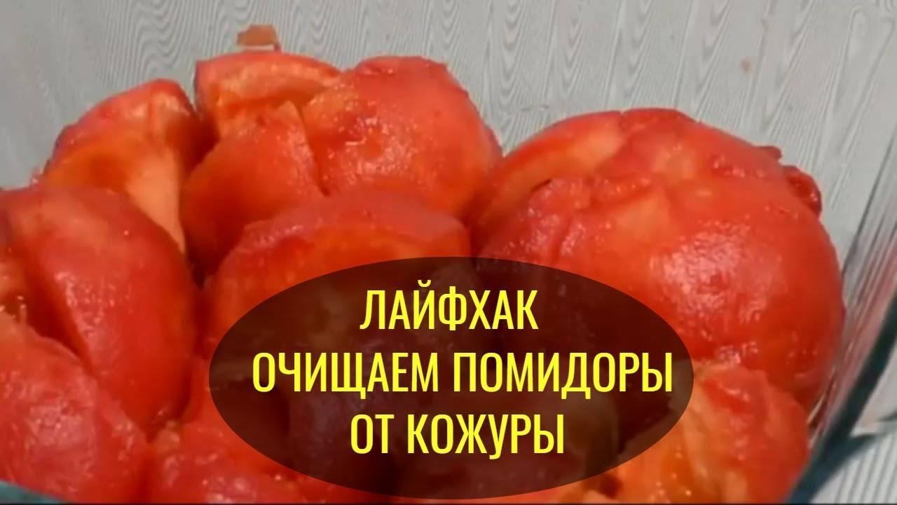 Как снять кожуру с помидора быстро, как очистить помидоры от кожицы в микроволновке, как бланшировать
