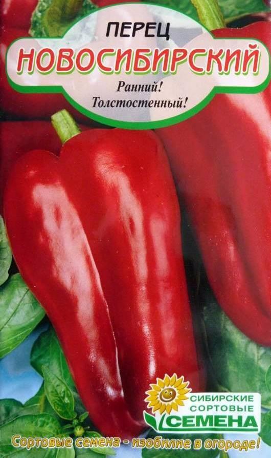 Характеристика перца сорта Новосибирский