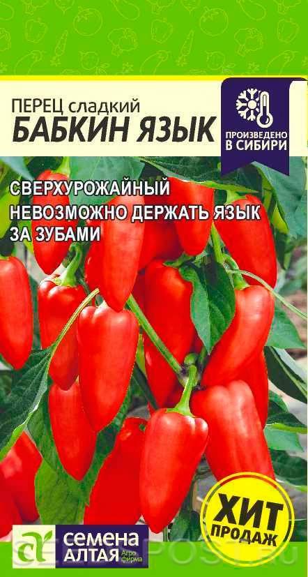 Лучшие сорта перца сладкого для сибири: фото, отзывы, описание, характеристика