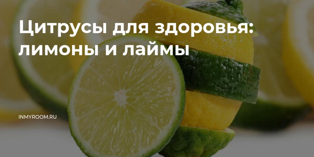 Лайм - кислый цитрусовый фрукт, или просто неспелый лимон? в чем разница